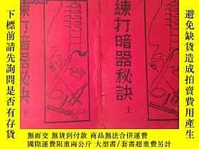 二手書博民逛書店1932年初版《練打暗器祕訣》罕見私藏近全品36863 金倜庵