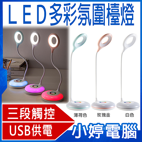 【3期零利率】福利品出清 多彩LED氛圍檯燈 觸控調色 三段觸控 可彎曲式桿身 USB供電 睡眠夜燈