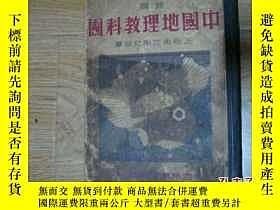 二手書博民逛書店中國地理教科圖(民國36年初版罕見硬精裝)7610 上海與地學社