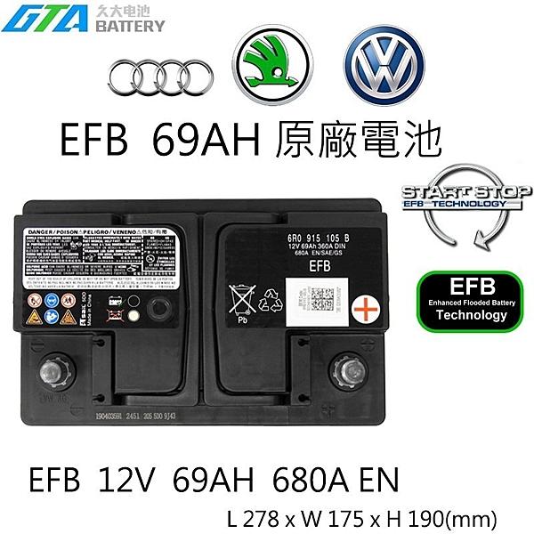 久大電池 VOLKSWAGEN AUDI SKODA 原廠電池 EFB 69AH 適用SKODA Yeti