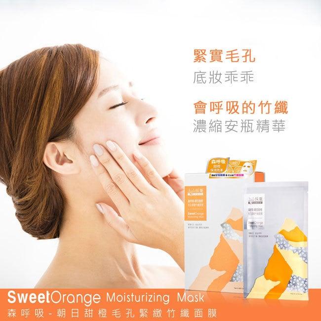 上山採藥 森呼吸-朝日甜橙毛孔緊緻竹纖面膜(6入)