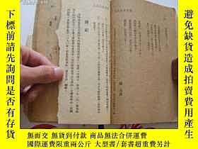 二手書博民逛書店《新文學創刊號》陳原主編罕見世界文藝第一集《青銅的騎士》1942