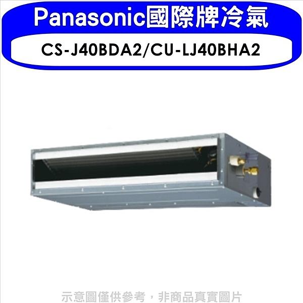 《全省含標準安裝》Panasonic國際牌【CS-J40BDA2/CU-LJ40BHA2】變頻冷暖吊隱式分離式冷氣6坪