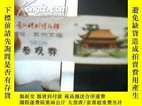 二手書博民逛書店罕見早期門票:蘇州碑刻博物館參觀卷6716