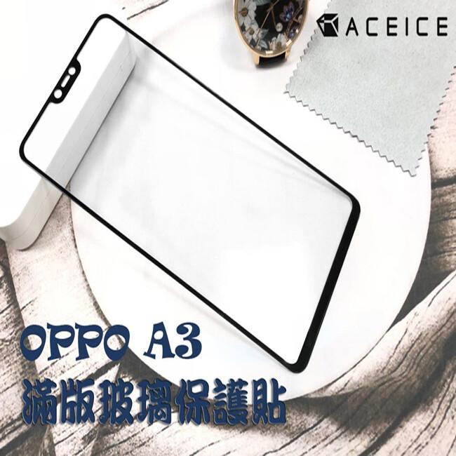 aceice oppo a3 ( cph1837 ) 6.2 吋 滿版玻璃保護貼