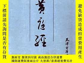 二手書博民逛書店《人物誌》《冰鑑》(三國)劉劭罕見(清)曾國藩5177 (三國)
