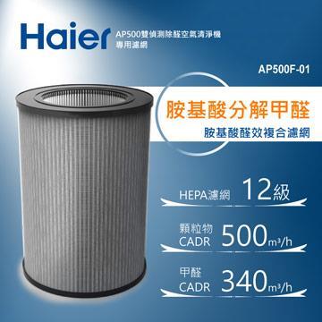 海爾Haier AP500雙偵測空氣清淨機專用濾網(HAI-AP500F-01)