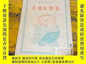 二手書博民逛書店罕見植物的綠色【豎版】9964 什之譯 天下圖書 出版1949