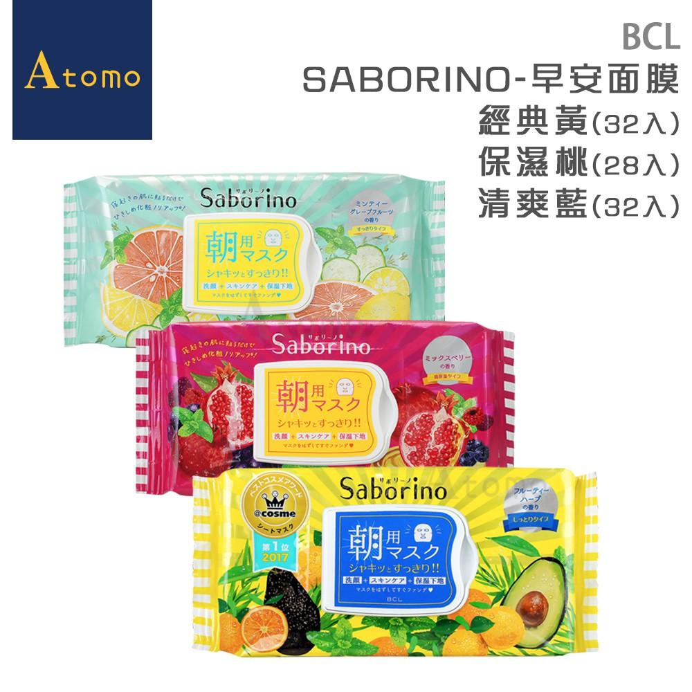 BCL SABORINO 早安面膜(306ml/32枚入)[保濕/清爽/多款任選]【Atomo】