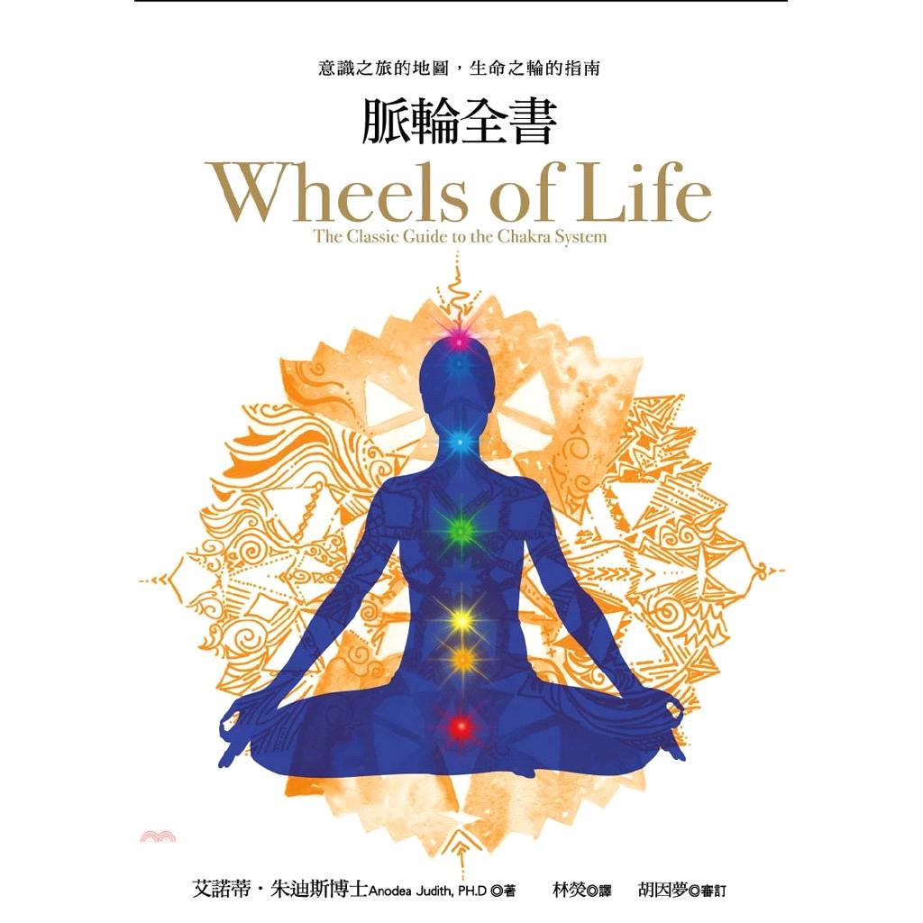 《積木文化》脈輪全書:意識之旅的地圖,生命之輪的指南(精裝)[79折]