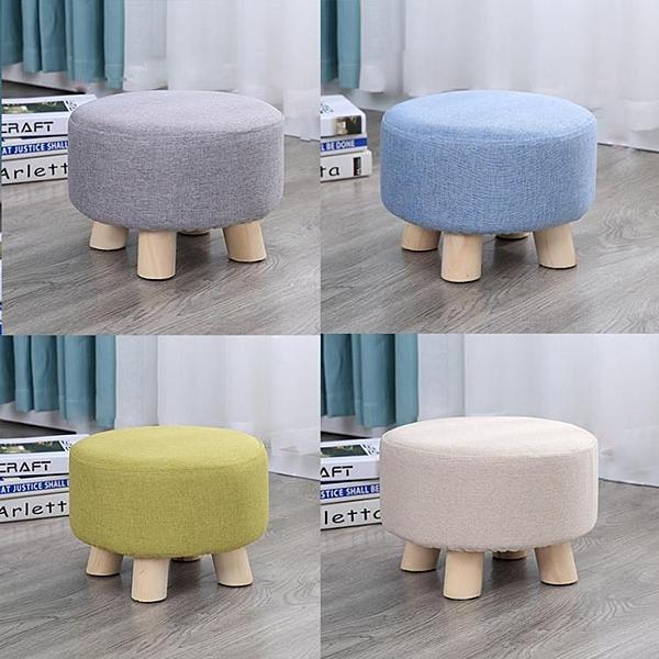 小凳子 小凳子網紅家用布藝矮凳創意客廳沙發凳可愛圓凳換鞋凳懶人小板凳【全館免運】