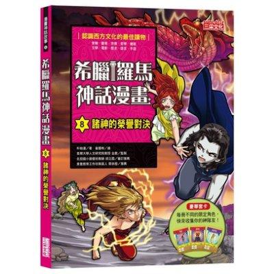 【Ace書店】希臘羅馬神話漫畫8:諸神的榮譽對決 /朴始連 /三采