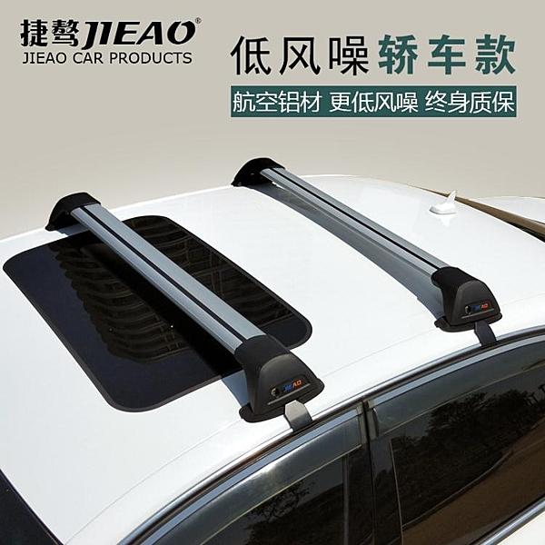 東南V3菱悅V5菱致V7風神A9汽車行李架橫桿改裝專用靜音型車頂架 【快速】