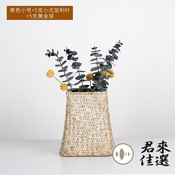 編織插花花瓶草編藤編竹編裝飾幹花小插花花盆【君來佳選】