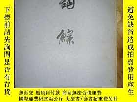 二手書博民逛書店罕見詞綜(下冊).豎版13985 清】朱彝尊 汪森 編 上海古籍