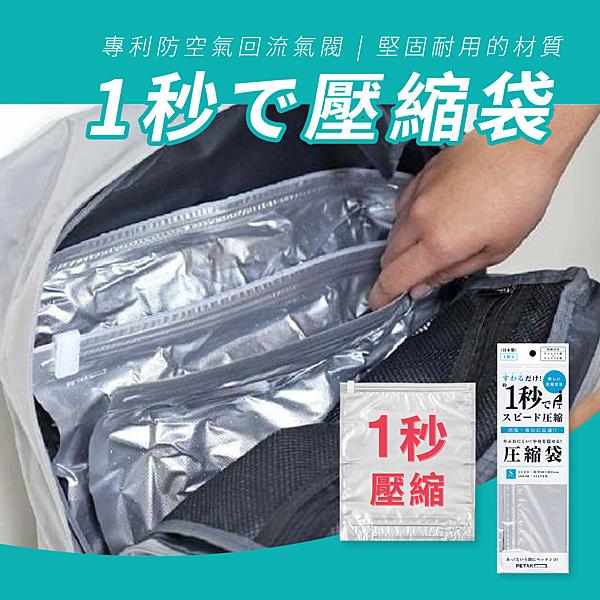 PETAKO 1秒壓縮袋 S號 真空袋 旅行收納袋 日本創新研發 一秒壓縮 背包客 衣物收納 旅行 出差 換季
