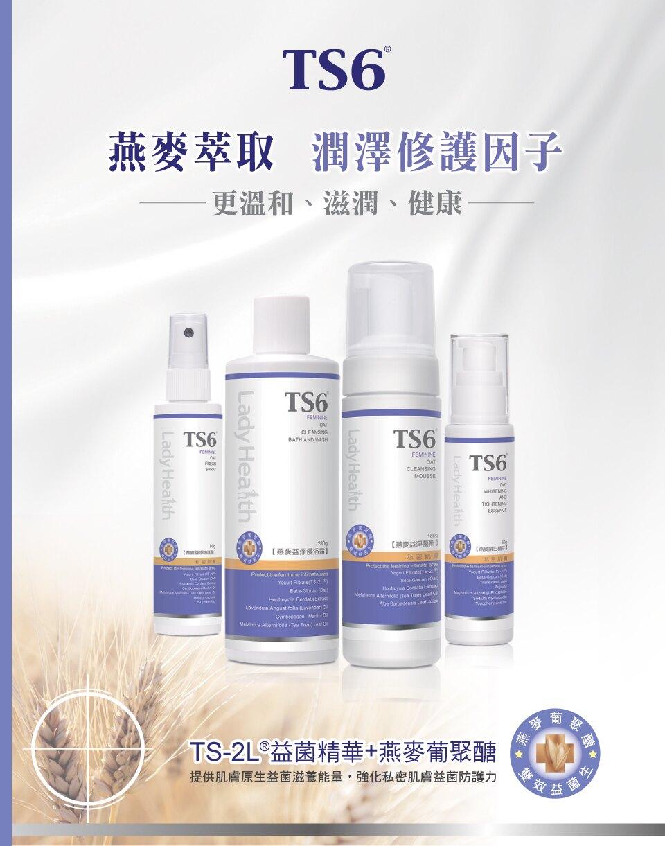 TS6燕麥益淨防護露 80g [美十樂藥妝保健]