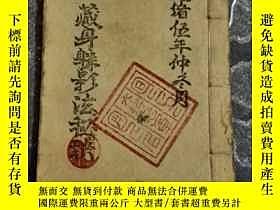 二手書博民逛書店罕見藏身躲影法祕訣22687