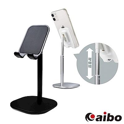 aibo 直播/追劇 伸縮式鋁合金 手機平板支架(IP-MA26)
