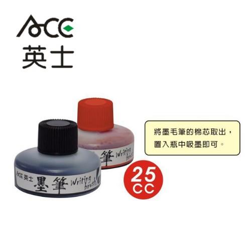【ACE英士】墨毛筆專用 補充液 25CC (黑紅兩色)