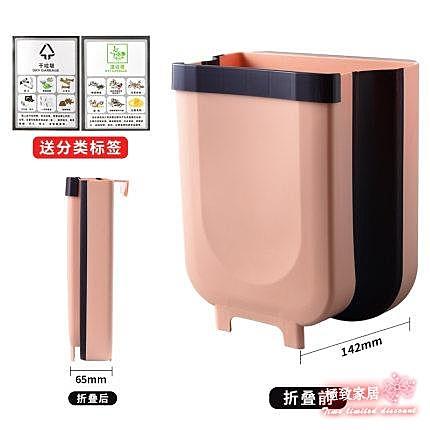 廚房掛式垃圾桶 家用可折疊懸掛分類車載壁掛廚櫃門紙簍衛生間大號【快速出貨】