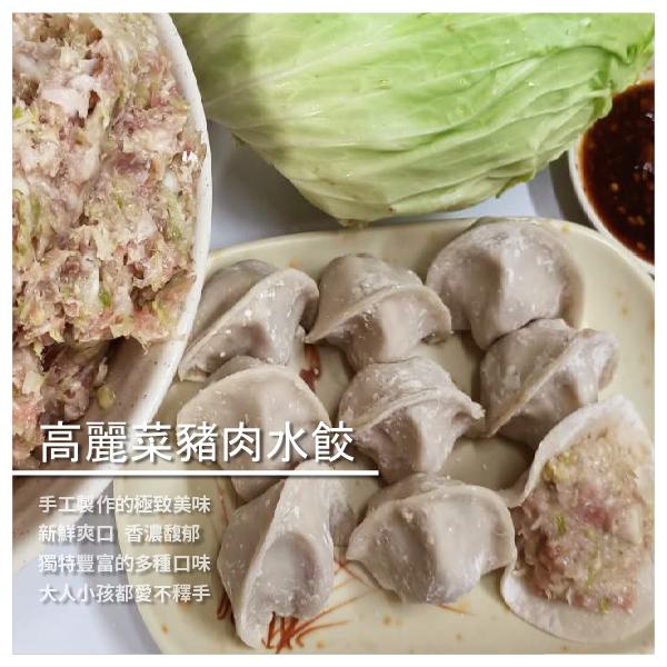 【關二爺鍋貼水餃湯包專賣店】高麗菜豬肉水餃 50顆