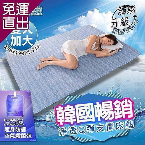 韓國暢銷 淨透Q彈支撐床墊-雙人加大(贈空氣殺菌包1入) 180*190*1.2 cm【免運直出】