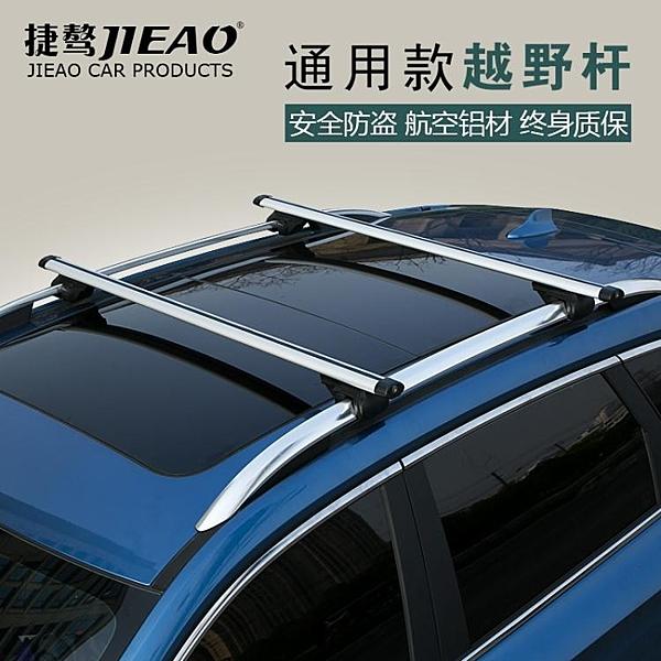 VW大眾途安 途觀 途銳 Tiguan改裝專用行李架橫桿 鋁合金橫杠車頂架 【快速】