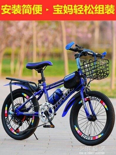 兒童自行車6-7-8-9-10-11-12歲15童車20寸男孩小學生山地變速單車CY『小淇嚴選』