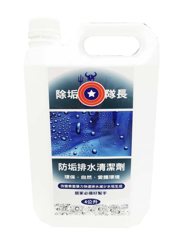 除垢隊長 防垢排水清潔劑4公升 迅速排水 防潑水 防排水 玻璃 車用 鍍膜 車玻璃 迅速排水