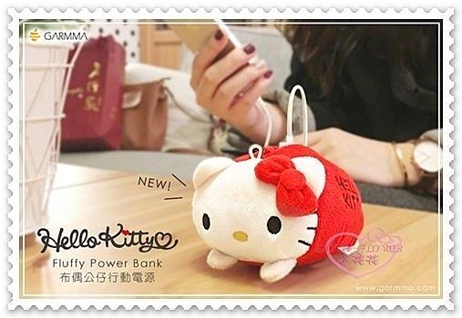 小花花日本精 Hello Kitty 公仔 布偶造型 行動電源 LED電量顯示 附掛繩 電繡文字 21104909