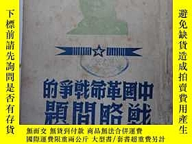 二手書博民逛書店民國中原版:《中國革命戰爭的戰略問題》毛像罕見大幅地圖2731