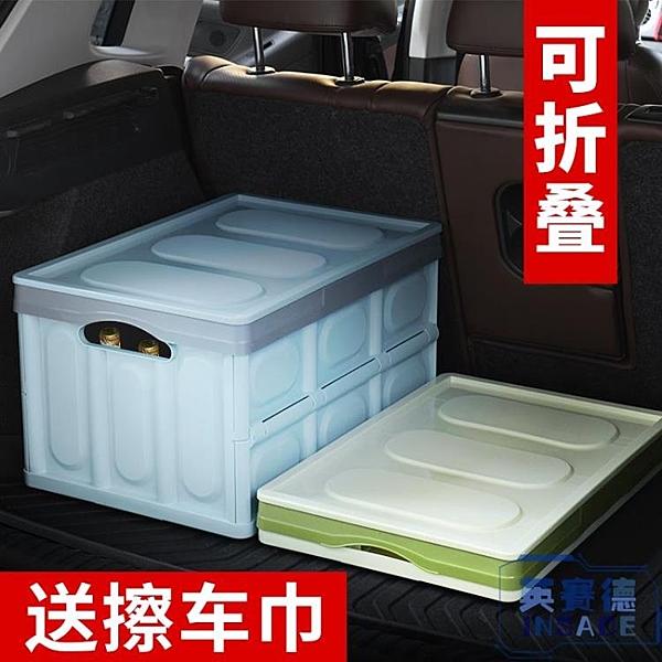 汽車收納車內用品裝飾車載整理置物箱后備箱儲物【英賽德3C數碼館】