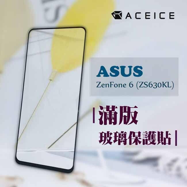 aceice asus zenfone 6 zs630kl ( 6.4吋 )  滿版玻璃保護貼