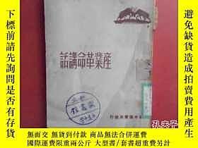 二手書博民逛書店罕見產業革命講話24125 錢亦石 新中國書局 出版1949