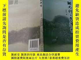 二手書博民逛書店湘西行罕見民族情19441 黃敬 湘潭大學出版社 出版2009