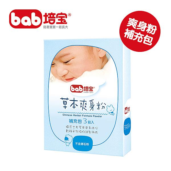培寶草本爽身粉補充包-150g 痱子粉 寶寶爽身粉