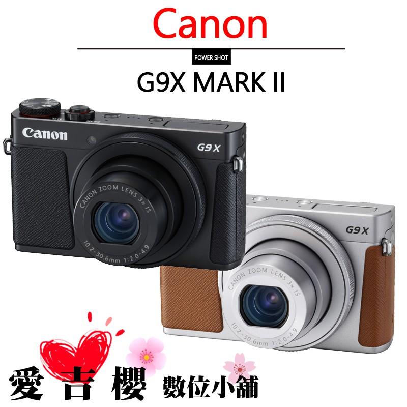 Canon PowerShot G9X Mark II 公司貨 全新 免運 二代 黑色 銀色 類單眼 G系列 佳能