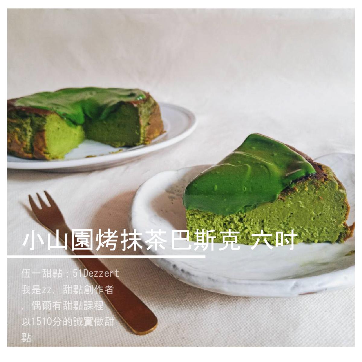 【伍一甜點】小山園烤抹茶巴斯克 / 六吋