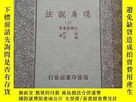 二手書博民逛書店萬有文庫第一集一千種罕見現身說法(上)178902 王雲五編 託