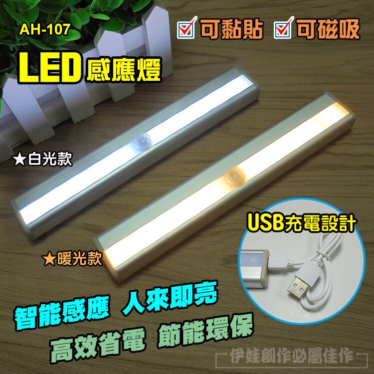 led感應燈ah-107新款 usb充電led感應燈 人體感應 車庫 節能 樓梯 廁所