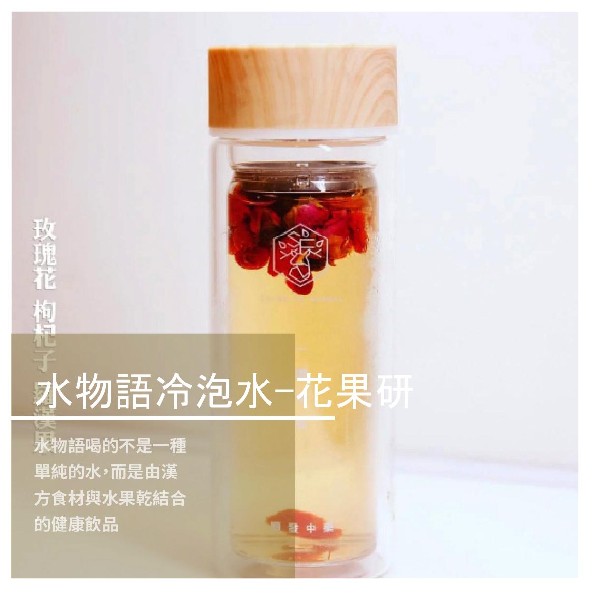 【順發中藥房】水物語冷泡水-花果研 / 10入