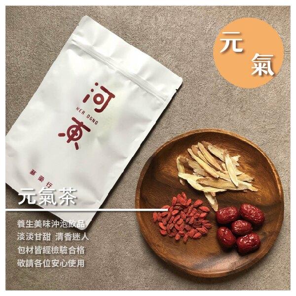 【河東堂藥行】元氣茶