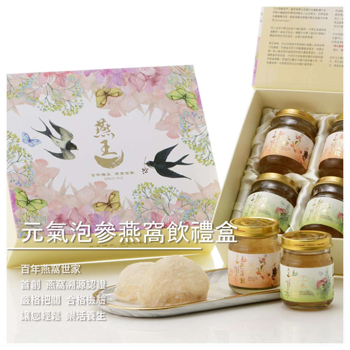 【燕王百年燕窩】元氣泡參燕窩飲禮盒/6瓶入