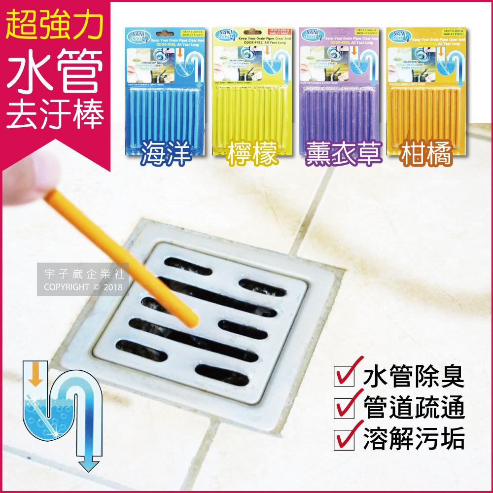 【Sani Sticks】水管馬桶疏通清潔去汙棒 12入/盒 疏通棒 萬用清潔棒 管道除臭