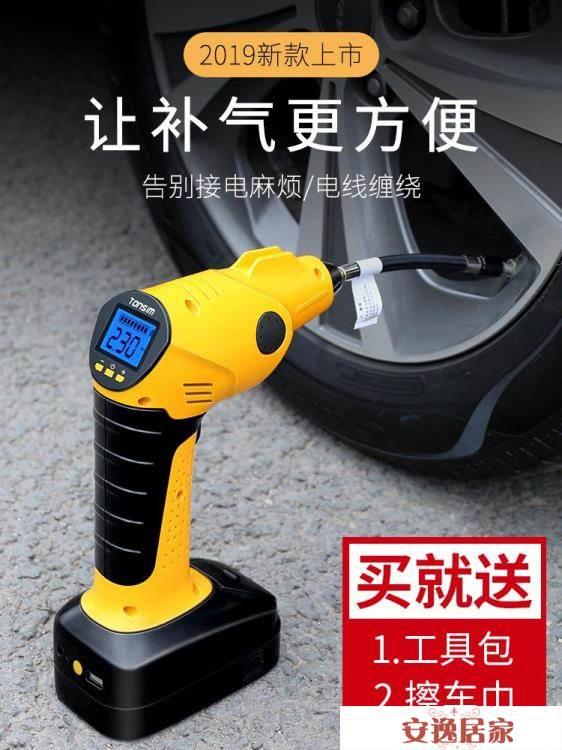 無線智慧汽車輪胎電動加氣充氣打氣泵筒便攜式沖氣棒車載車胎車用 安逸居家 YTL
