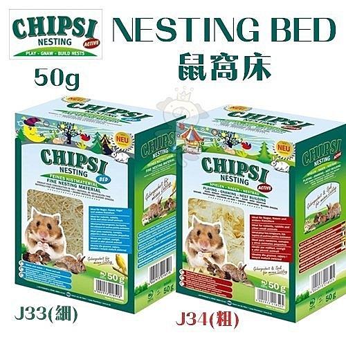 *KING*德國JRS CHIPSI NESTING ACTIVE鼠窩球(細/粗) 50g.100%天然纖維.小動物專用