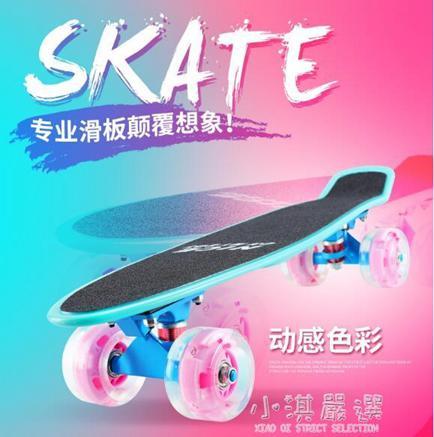 【免運】專業小魚板四輪滑板成人初學者兒童青少年男女孩成年6-12歲滑板車CY『小淇嚴選』  喜迎新春 全館8.5折起