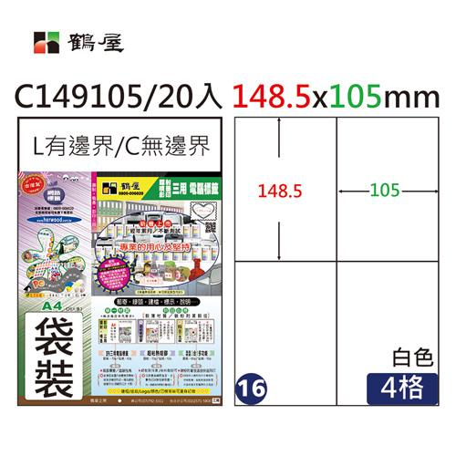 【鶴屋】NO.16 C149105 148.5×105mm 4格 直角 三用電腦列印標籤(1包20張)