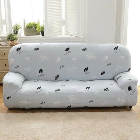 歐卓拉 雲之谷彈性沙發套 1人座